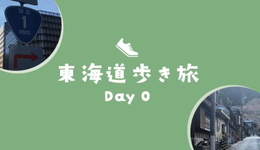東海道歩き旅0日目「準備編」