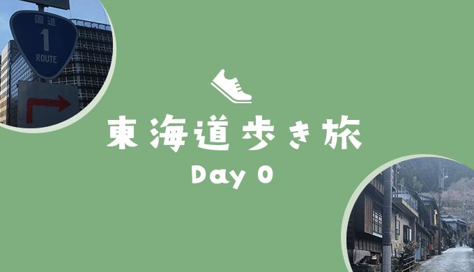 東海道歩き旅