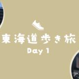 東海道歩き旅1日目「日本橋〜みなとみらい」