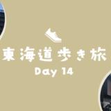 東海道歩き旅14日目「赤坂〜岡崎」