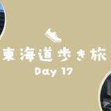 東海道歩き旅17日目「四日市〜関宿(亀山市)」