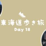 東海道歩き旅18日目「関宿(亀山市)〜水口宿」