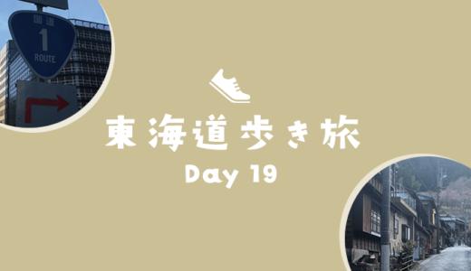 東海道歩き旅19日目「水口〜大津」