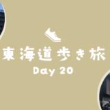 東海道歩き旅20日目「大津〜三条大橋」