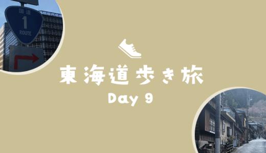東海道歩き旅9日目「江尻〜岡部(焼津)」