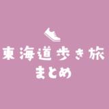 思い立ったが吉日!歩こう!総距離500キロ。東海道53次歩き旅「東京日本橋から京都三条大橋・大阪市内」