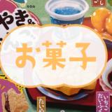 【お菓子レビュー】知育菓子「ポッピンクッキン たいやき&おだんご」を作って食す
