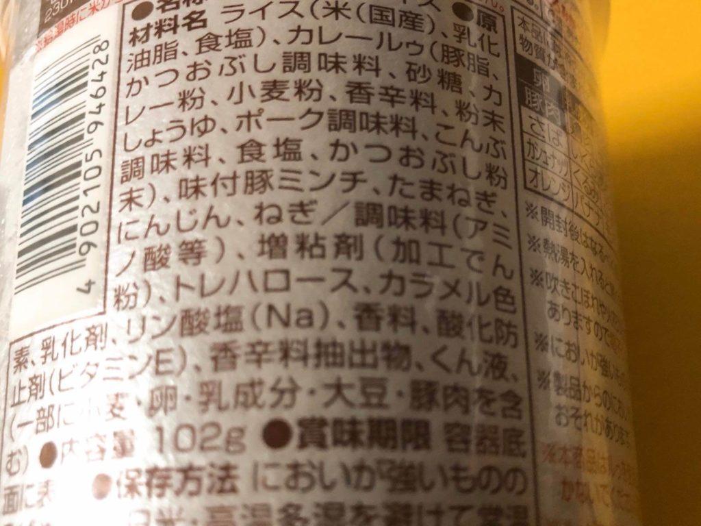 和風だしカレーメシ JAPAN