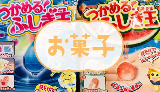 【お菓子レビュー】知育菓子「ふしぎはっけん つかめるふしぎ玉」で遊んで食す