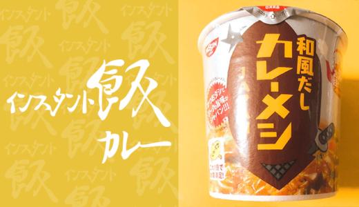 【飯レビュー】日清「和風だしカレーメシ JAPAN」を食す