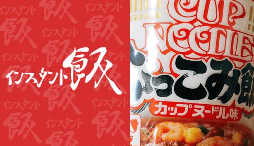 【飯レビュー】日清「カップヌードル ぶっこみ飯」を食す