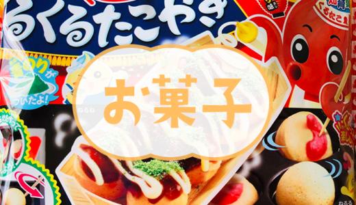 【お菓子レビュー】知育菓子「ポッピンクッキン くるくるたこやき」を作って食す