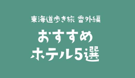 【東海道歩き旅】20日間歩いて快適だったおすすめホテル5選
